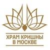 Храм Кришны в Москве