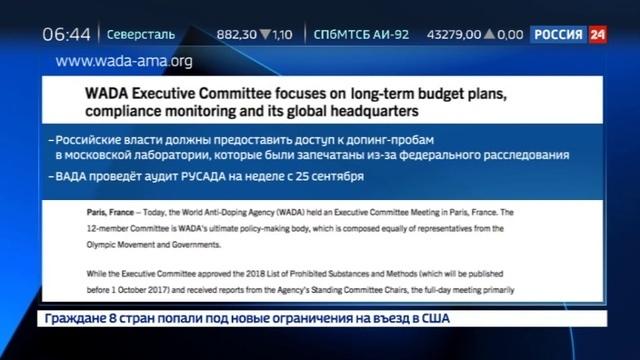 Новости на Россия 24 • WADA озвучила требования для восстановления статуса РУСАДА