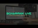 Вольфрам Live Выпуск 3