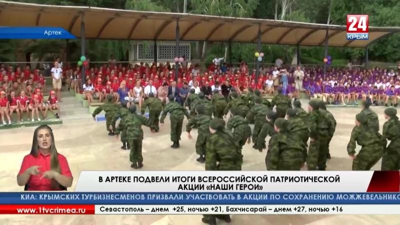 С гордостью и почётом. В Артеке подвели итоги Всероссийской патриотической акции «Наши герои»