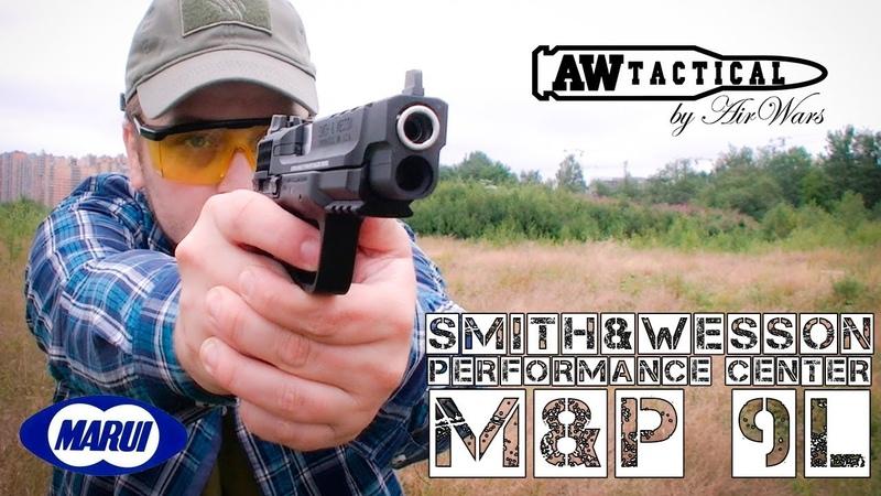 Smith and Wesson mp9l Страйкбольный пистолет для любителей комфортной стрельбы от Tokyo Marui