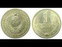 1 рубль 1981 года Монеты СССР