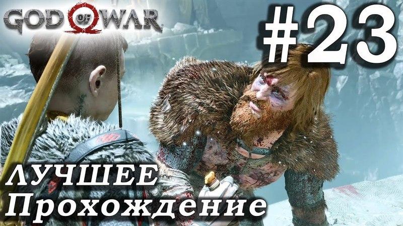 Прохождение God of War 4 Часть 23 (2018) - на русском - Без комментариев [PS4 Pro 1080p 60FPS]