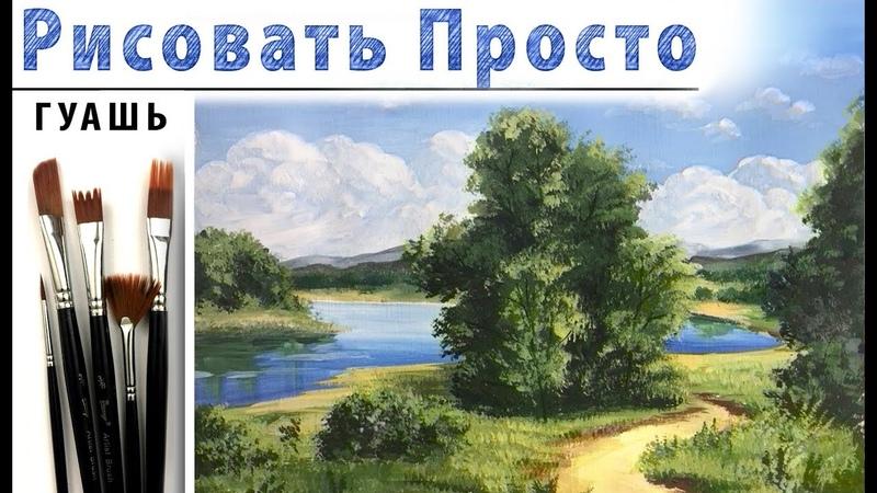 Летний пейзаж, как нарисовать 🎨ГУАШЬ! ДЕМО Мастер-класс