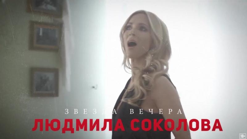 CABARET SHOW GIRLS - 10 ЛЕТ. ЛЮДМИЛА СОКОЛОВА Promo | 15 декабря 2017
