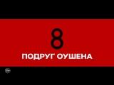 Премьер Превью КиноСтройка - 8 ПОДРУГ ОУШЕНА