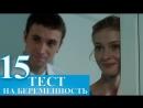 Сериал Тест на беременность 15 серия - русский сериал 2015 HD