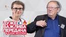 Адам Міхнік про Польщу, Україну, націоналізм, комунізм і правду / Дуже важлива передача