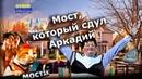 Мост который сдул Аркадий Отака Краина с Дидом Панасом Выпуск 35