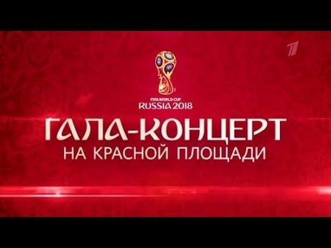 Звезды мировой сцены в поддержку Чемпионата мира по футболу FIFA 2018 в России (13.06.18)