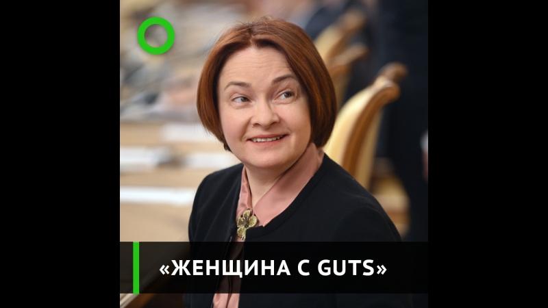 Женщина с GUTS