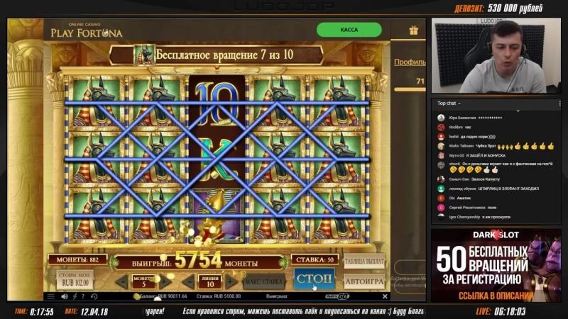 Большой выигрыш в казино! Book of Dead Slot ! Mega BIG WIN ! Бонус со 2 спина по MAXBET !