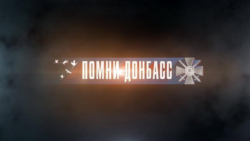Помни Донбасс Памяти погибших добровольцев и ополченцев при защите Донбасса посвящается