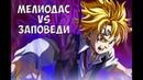 МЕЛИОДАС ПРОТИВ 10 ЗАПОВЕДЕЙ AMV Full HD! Все лучшие битвы 2 сезона Аниме СЕМЬ СМЕРТНЫХ ГРЕХОВ