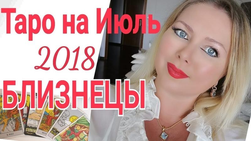 БЛИЗНЕЦЫ ТАРО ПРОГНОЗ НА ИЮЛЬ 2018