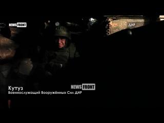 Боец ВС ДНР «Кутуз» об обстрелах со стороны ВСУ Коминтерново.
