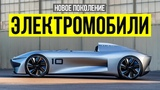 Электромобили на Pebble Beach, Jaguar E-type, Mercedes Silver Arrow, Infiniti P10, Audi PB18 e-tron
