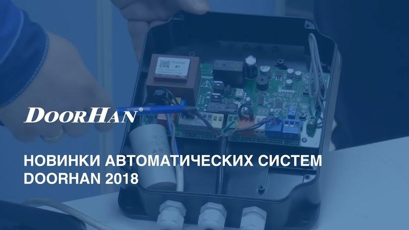 Новинки автоматических систем DoorHan 2018