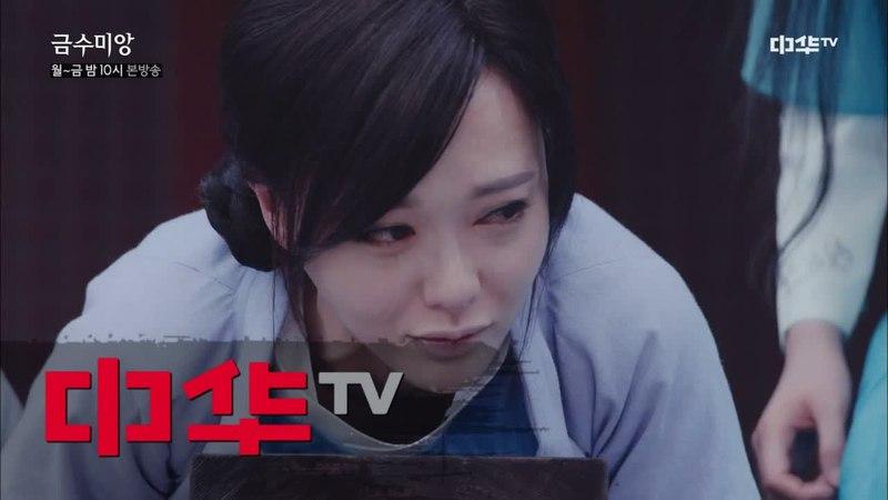Princess Weiyoung 38화. 곤장 50대?! 미앙에게 벌을 내리는 탁발준 170214 EP.38