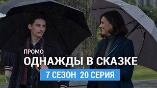 Однажды в сказке 7 сезон 20 серия Промо (Русская Озвучка)
