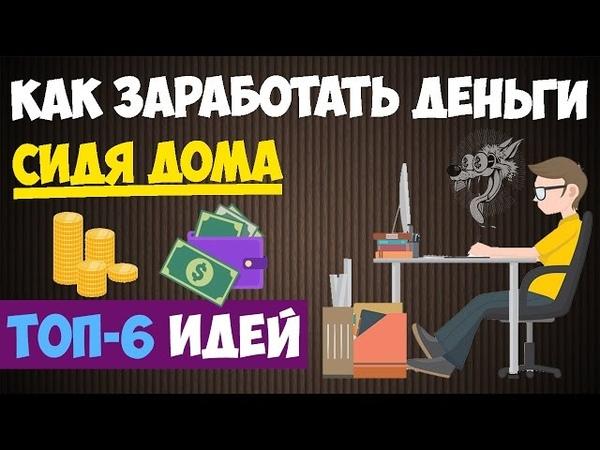 Как заработать деньги сидя дома (в домашних условиях) - ТОП-6 способов заработка на дому