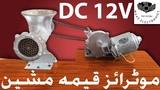 DIY Convert into DC12V Motorized Meat Mincer Machine Urdu, Hindi