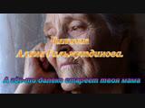 Алина Гильмутдинова .А где-то далеко стареет твоя мама.(авт.Мария Куткар).