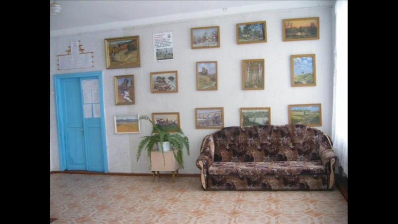 Фоторепортаж из картиной галереи МОУ СОШ с Рязанка