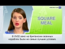 Square meal (American Eglish, SU)