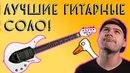 10 гитарных соло изменивших мою жизнь JARED DINES RUS