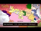 Величайший полководец Кавказа Шейх Имам Шамиль? [MDK DAGESTAN]
