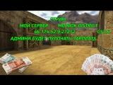 Стрим мой сервер Mozdok District 46.174.52.9:27212