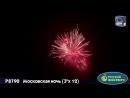 P8790 Московская ночь 3 х12 - 75мм /12залпов