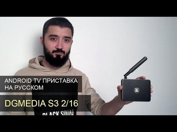 Андроид ТВ приставка на русском языке DGmedia S3 2/16