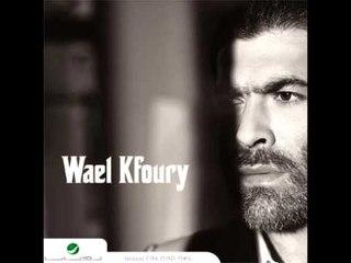 Wael Kfoury...Mesh Masmouh | وائل كفوري...مش مسموح