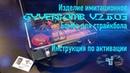 Изделие имитационное GyverBomb 2 6 03 инструкция №1