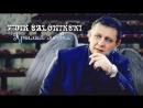 Edik Salonikski - Крылья любви Official Audio 2017.mp4
