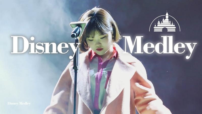 181125 악동뮤지션(AKMU) 수현 - Disney Medley @ 청춘랜드