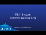 PlayStation 4 — системное обновление 5.50