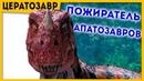 Пожиратель Апатозавров Цератозавр Фильм Мир Юрского периода 2 2018 Про динозавров