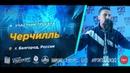 Рэп Завод LIVE Черчилль 562 й выпуск 4 й сезон 23 года Город Белгород Россия