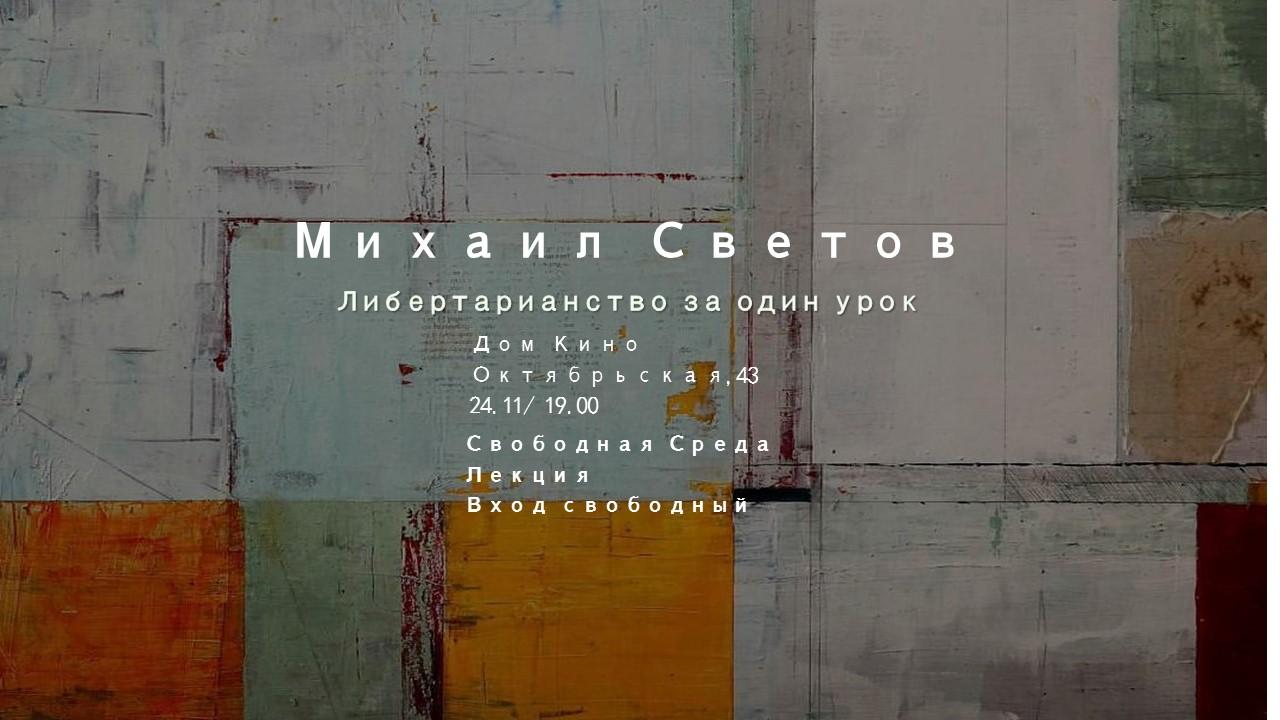 Афиша Саратов 24.11. / СВЕТОВ / Свободная Среда