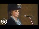 Татьяна Доронина поздравляет главного режиссера Георгия Товстоногова 1986