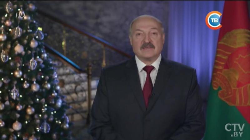 Новогоднее поздравление Президента Беларуссии Александра Лукашенко, 2018