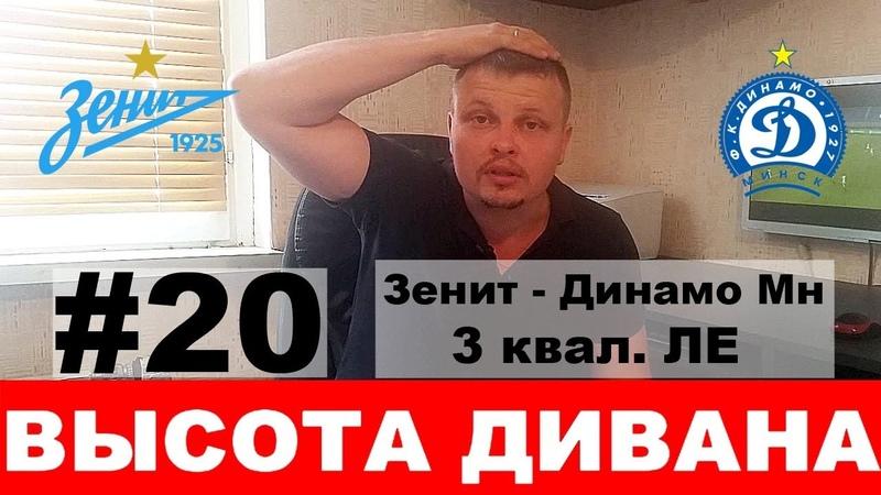 Зенит Динамо Минск в Лиге Европы 2018 уничтожение без свидетелей высота дивана 20