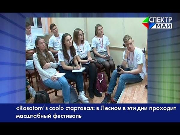 «Rosatom's cool» стартовал: в Лесном в эти дни проходит масштабный фестиваль