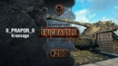 EpicBattle 200 II PRAPOR II Kranvagn World of Tanks