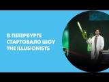 В Петербурге стартовало шоу The Illusionists