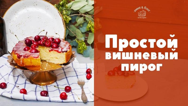 Простой вишневый пирог [sweet flour]