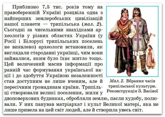 Цитаты из оскандалившегося украинского учебника по Географии 8 класса